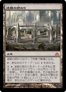 《迷路の終わり/Maze's End》[DGM] 土地R