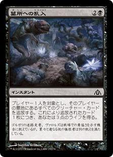 《墓所への乱入/Crypt Incursion》[DGM] 黒C