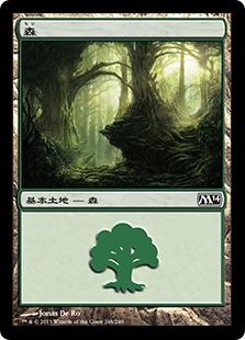 《森/Forest》(248)[M14] 土地