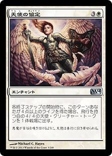 《天使の協定/Angelic Accord》[M14] 白U