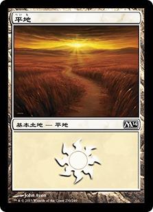 《平地/Plains》(230)[M14] 土地