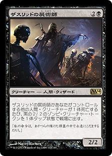 《ザスリッドの屍術師/Xathrid Necromancer》[M14] 黒R