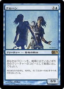 《クローン/Clone》[M14] 青R