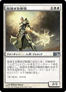 《放逐する僧侶/Banisher Priest》[M14] 白U