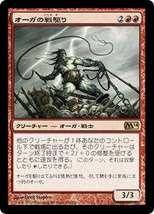 《オーガの戦駆り/Ogre Battledriver》[M14] 赤R
