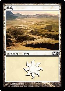 《平地/Plains》(233)[M14] 土地