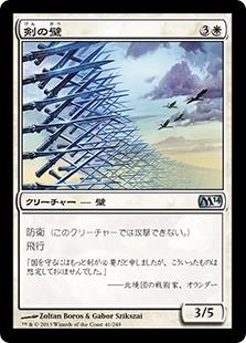 《剣の壁/Wall of Swords》[M14] 白U