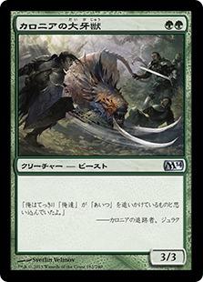 《カロニアの大牙獣/Kalonian Tusker》[M14] 緑U