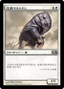 《包囲マストドン/Siege Mastodon》[M14] 白C