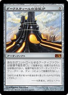 《ダークスティールの溶鉱炉/Darksteel Forge》[M14] 茶R