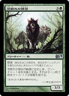 《茨群れの頭目/Briarpack Alpha》[M14] 緑U
