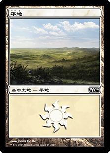 《平地/Plains》(231)[M14] 土地
