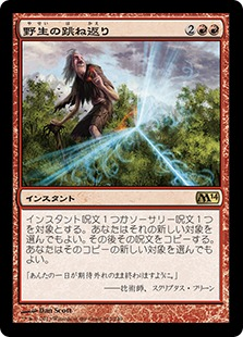 《野生の跳ね返り/Wild Ricochet》[M14] 赤R