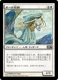 【Foil】《オーラ術師/Auramancer》[M14] 白C