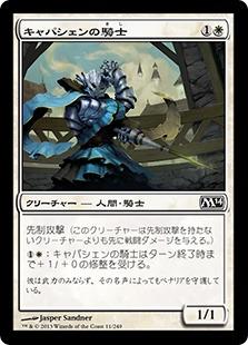 【Foil】《キャパシェンの騎士/Capashen Knight》[M14] 白C