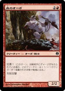 《血のオーガ/Blood Ogre》[HvM] 赤C