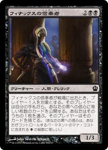 《フィナックスの信奉者/Disciple of Phenax》[THS] 黒C