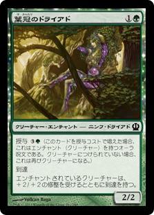 《葉冠のドライアド/Leafcrown Dryad》[THS] 緑C