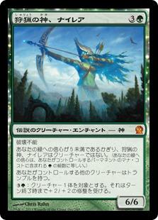 《狩猟の神、ナイレア/Nylea, God of the Hunt》[THS] 緑R