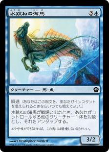 《水跳ねの海馬/Breaching Hippocamp》[THS] 青C