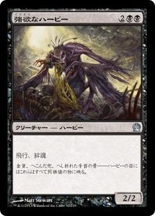 《強欲なハーピー/Insatiable Harpy》[THS] 黒U