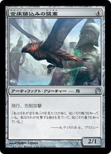 【Foil】《金床鋳込みの猛禽/Anvilwrought Raptor》[THS] 茶U