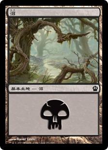 《沼/Swamp》(241)[THS] 土地