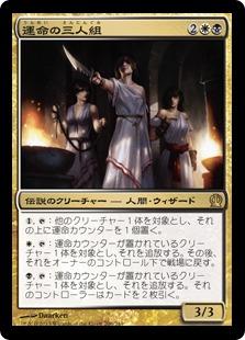 《運命の三人組/Triad of Fates》[THS] 金R