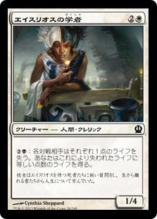 【Foil】《エイスリオスの学者/Scholar of Athreos》[THS] 白C