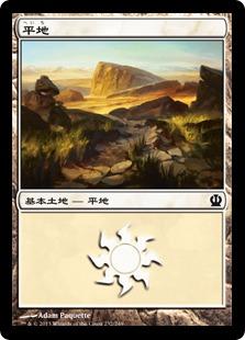 《平地/Plains》(232)[THS] 土地