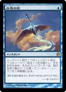 《白鳥の歌/Swan Song》[THS] 青R