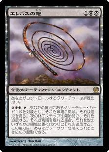 《エレボスの鞭/Whip of Erebos》[THS] 黒R