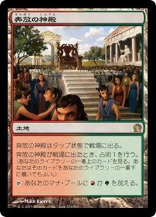 奔放の神殿