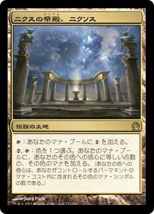 ニクスの祭殿、ニクソス