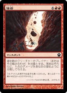 《落岩/Boulderfall》[THS] 赤C