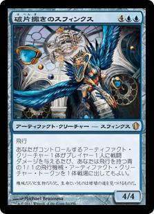 《破片撒きのスフィンクス/Sharding Sphinx》[C13] 青R