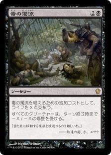 《毒の濁流/Toxic Deluge》[C13] 黒R