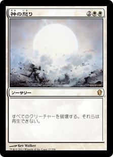 《神の怒り/Wrath of God》[C13] 白R