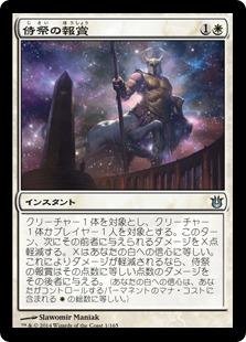 【Foil】《侍祭の報賞/Acolyte's Reward》[BNG] 白U