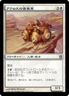 【Foil】《アクロスの密集軍/Akroan Phalanx》[BNG] 白U