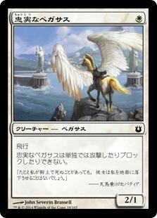 【Foil】《忠実なペガサス/Loyal Pegasus》[BNG] 白C