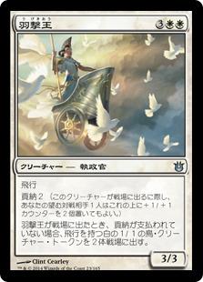 【Foil】《羽撃王/Ornitharch》[BNG] 白U