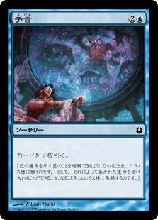 【Foil】《予言/Divination》[BNG] 青C