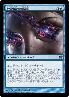 【Foil】《神託者の眼識/Oracle's Insight》[BNG] 青U