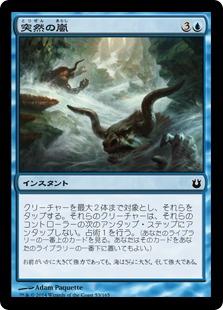 《突然の嵐/Sudden Storm》[BNG] 青C
