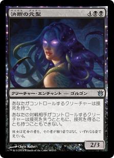《決断の元型/Archetype of Finality》[BNG] 黒U