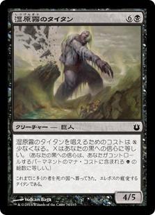 《湿原霧のタイタン/Marshmist Titan》[BNG] 黒C