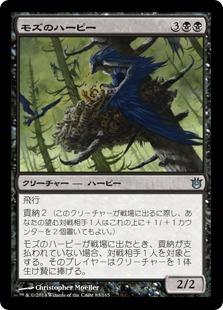 《モズのハーピー/Shrike Harpy》[BNG] 黒U