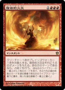《宿命的火災/Fated Conflagration》[BNG] 赤R