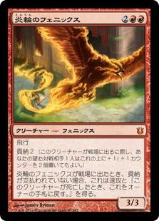 《炎輪のフェニックス/Flame-Wreathed Phoenix》[BNG] 赤R